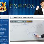 fxkakumei_dx_02