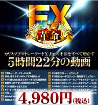 fx_kakumei_dx_250