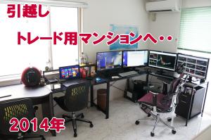2014_fx-room300