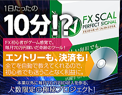 fx-scal-perfect-muryou240