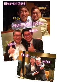 fx-jin-buchujp-sekino