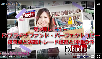 buchujp-pfpc-kenshou-i