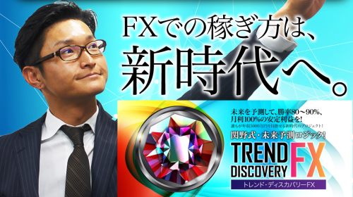 trend-discovery-fx600